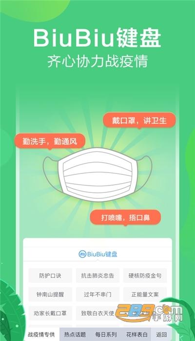 讯飞输入法武汉话专用app