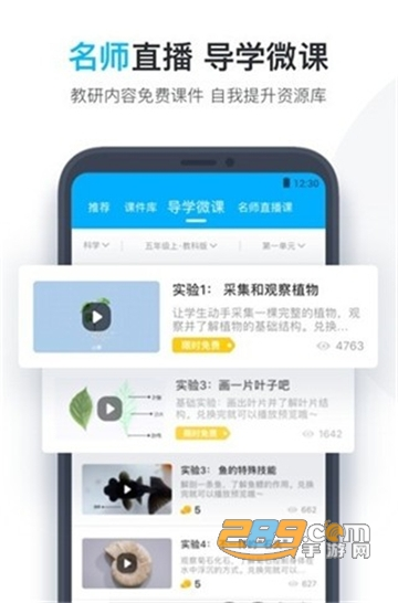 小盒老师办公教学app