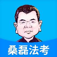 桑磊法考法考学习appv1.1.0