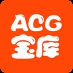 ACG宝库漫画网官方最新版1.0安卓版