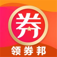 领券邦省钱购物appv1.8
