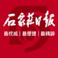 石家庄日报数字版app1.0.0