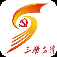 三晋先锋党建资讯app3.1.2