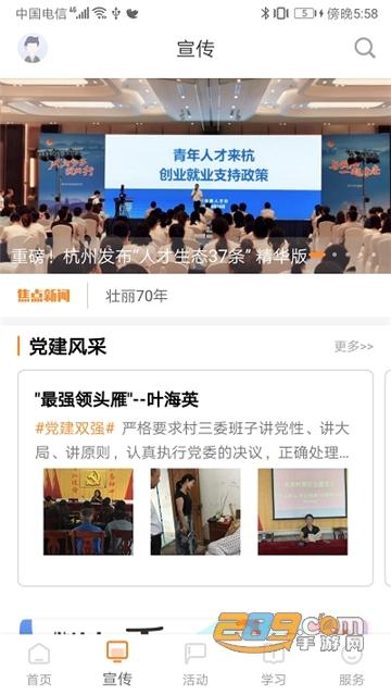 三晋先锋党建资讯app