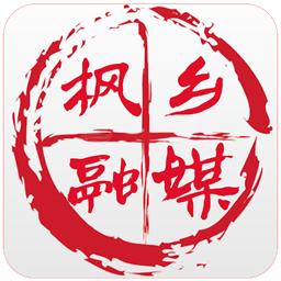 枫乡融媒新闻资讯appv1.0.4