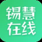锡慧在线学习官方入口v1.0安卓版