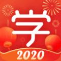 2020阿里在家上课学习官方入口v7.06.1安卓版