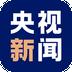 央视新闻app2020官方最新版v8.0.3