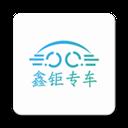 鑫钜专车出行用车appv1.0.3