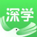 深学在线课堂app2.1
