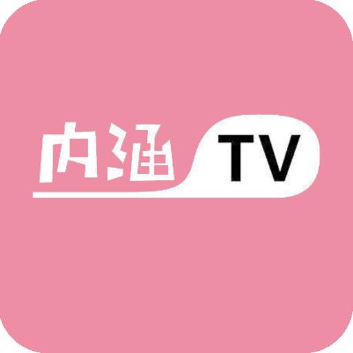 内涵tv视频搞笑段子appv0.8.5