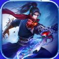 新诛仙剑破解版v1.0安卓版