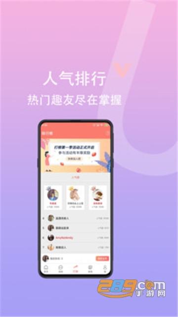 趣趣交友平台app