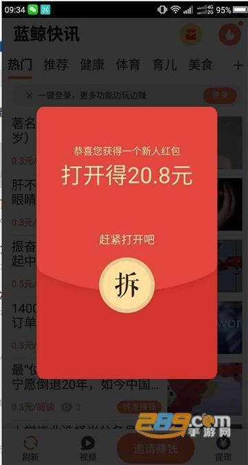 蓝鲸快讯阅读赚钱app