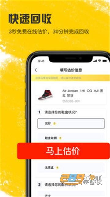SNAKE潮流当铺二手球鞋回收app