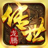 龙腾传世破解版无限元宝v1.0最新版