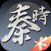 秦时明月世界破解版v1.0最新版