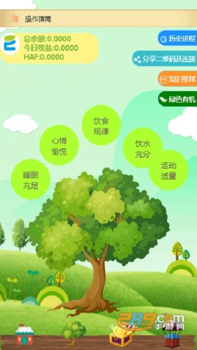 HE健康大使区块链种树app