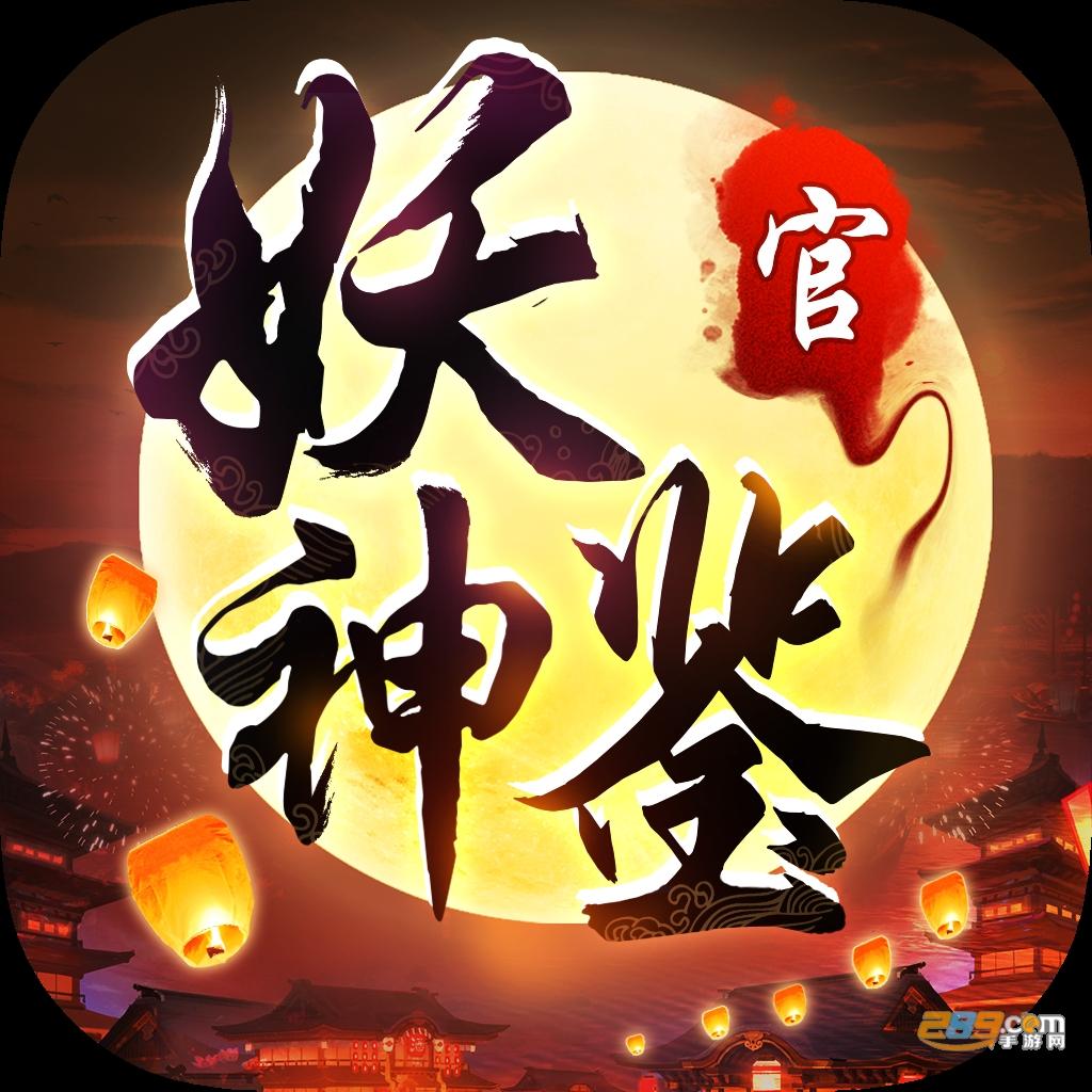妖神鉴官方变态手游v0.6.6安卓版