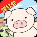 缤纷养猪场养猪领红包appv1.0.0安卓版