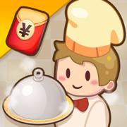 厨神餐厅模拟经营赚红包1.06安卓版