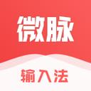 微脉输入法微商必备输入法app1.9.16