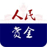 人民赏金通缉犯信息查询appv1.0.61最新版