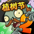 植物大战僵尸2植树节特别版22.4.8
