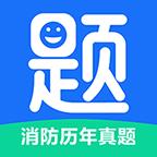 消防历年真题(消防考试)v1.0.1