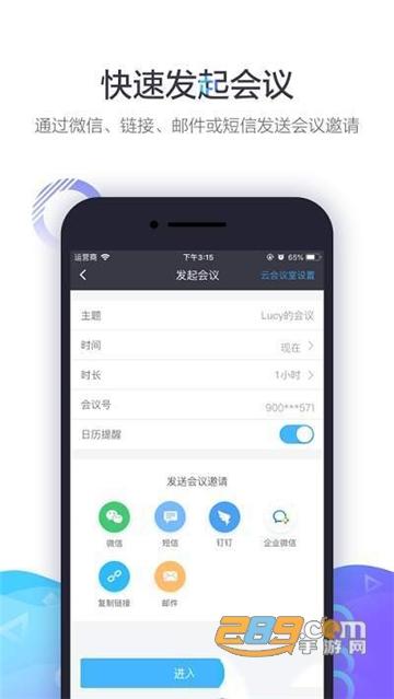 中油易连远程会议app
