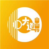 大道出行平台appv4.0.1安卓版