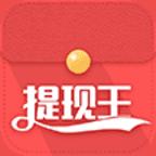 提现王红包版v1.0红包版