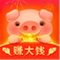 养猪赚大钱红包版v1.0.0