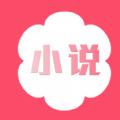 香语小说无广告v1.0安卓版