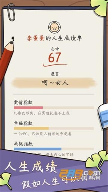 中国式人生模拟器无限金币破解版