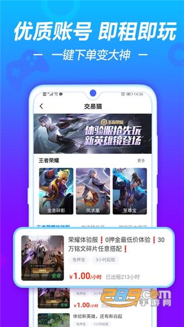 和平精英代练代刷平台app(交易猫)