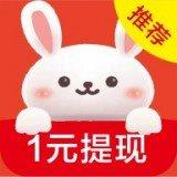 众享兔app秒提现v1.0最新版