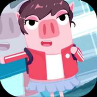 猪猪公寓官方最新版1.0