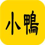 小鸭影视在线看appv1.22安卓版