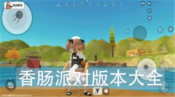 香�c派�Π姹敬笕�