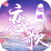 倾城恋歌破解版v1.0.0无限元宝金币