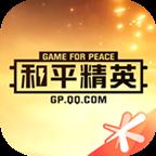 和平�I地安卓最新版v3.0.1.166