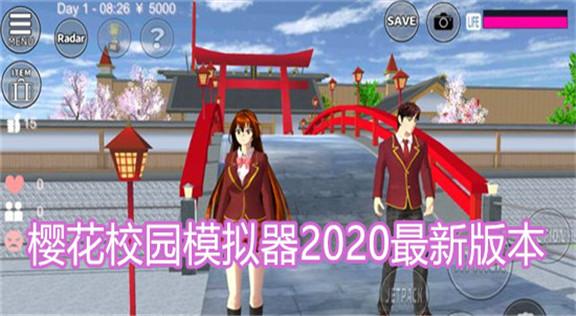 樱花校园模拟器2020最新版本