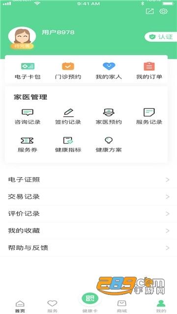 健康武汉app查询核酸检测结果