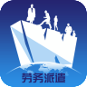 劳务派遣网求职招聘app1.0