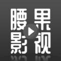 腰果影视2020免费手机影视appv1.0