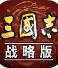 三��志�鹇园婷赓M��Q�a2020v1.0永
