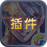 竹�~裙王者�s耀游�蜉o助工具破解版v1.0最新版