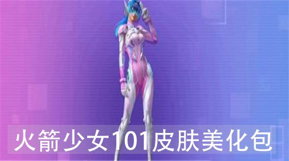 火箭少女101皮肤美化包