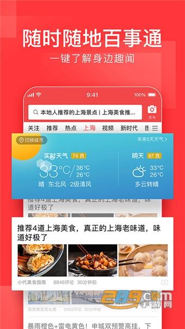 头条百科app官网版